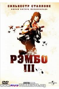 Рэмбо 3 | BDRip 1080p