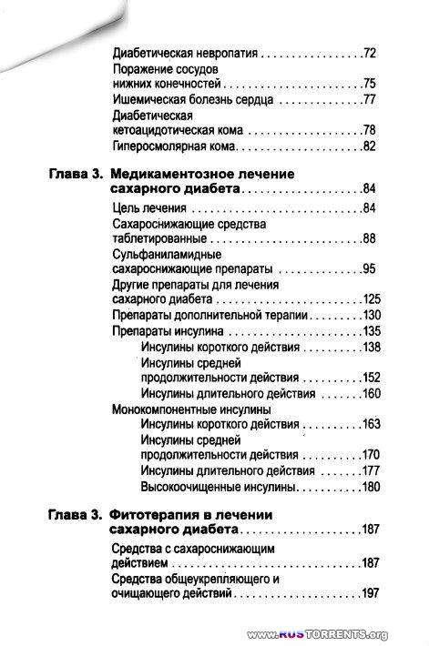 С.Трофимов. Сахарный  диабет.  [PDF]