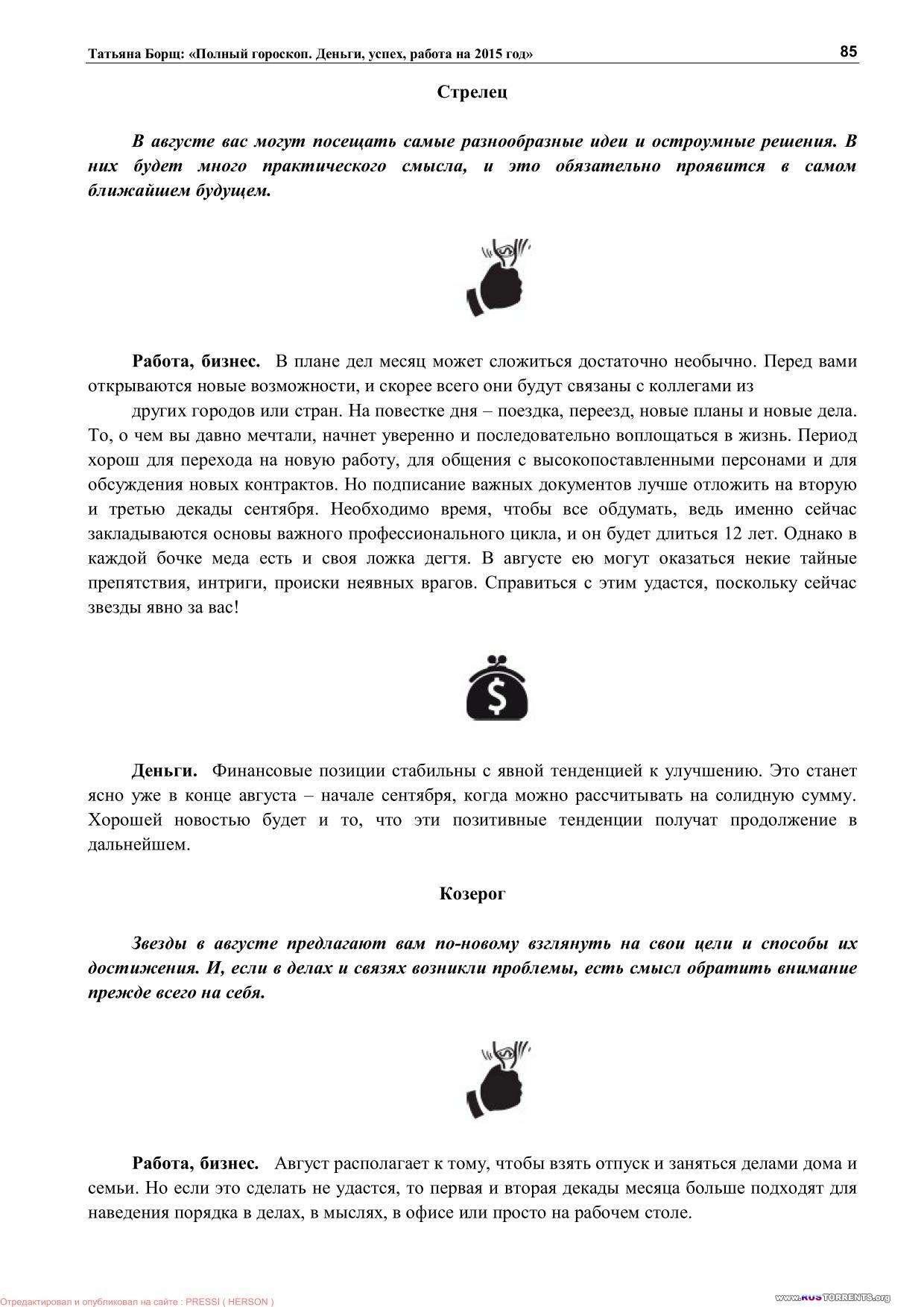 Татьяна Борщ - Полный гороскоп. Деньги, успех, работа на 2015 год | PDF