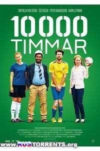 10 000 часов | HDRip | L1