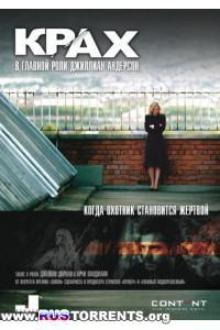 Крах [S01] | BDRip | P