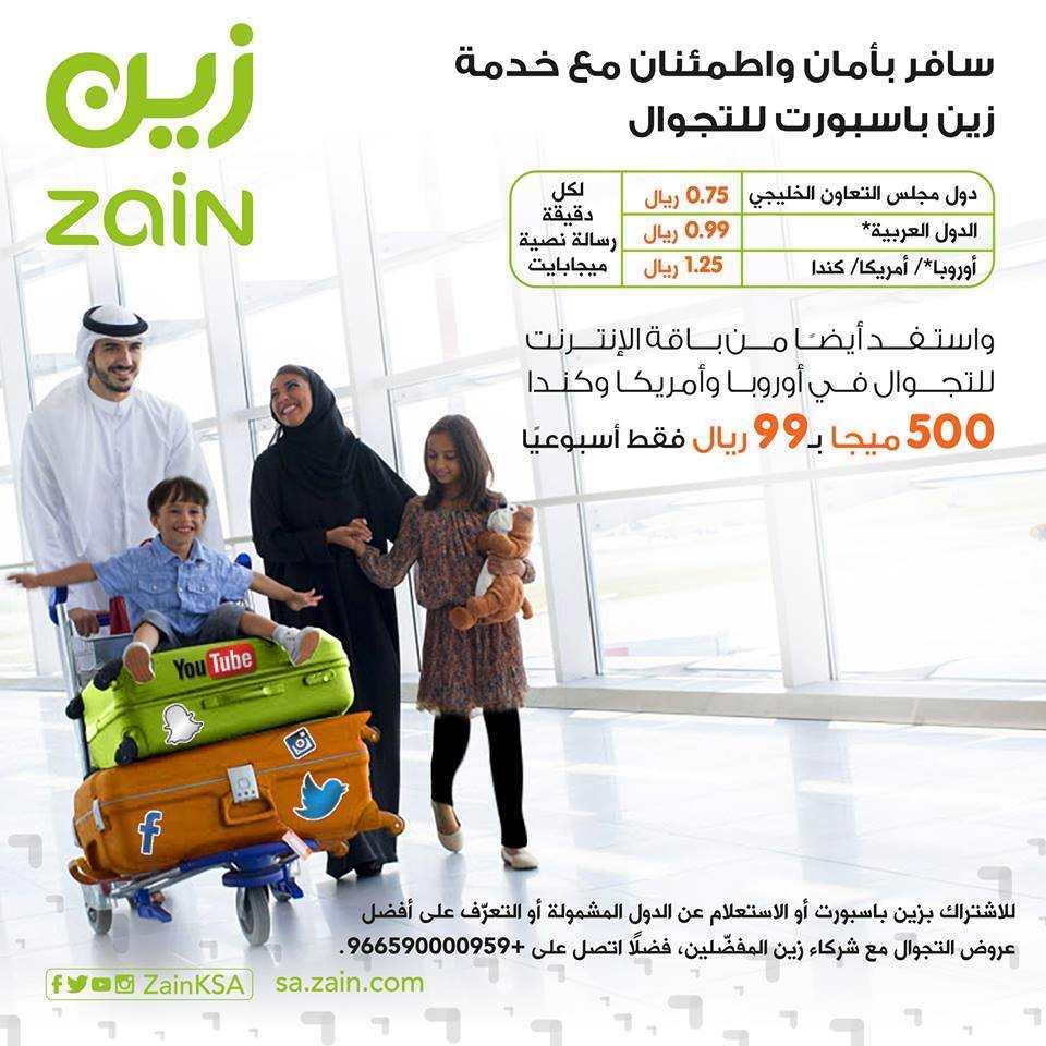 عروض زين السعودية اليوم 6 شوال 1436 - عروض التجوال
