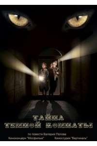 Тайна тёмной комнаты | DVDRip | Лицензия