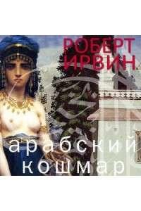 Роберт Ирвин - Aрабский кошмар | MP3