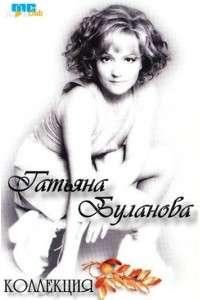 Татьяна Буланова - Коллекция | МР3
