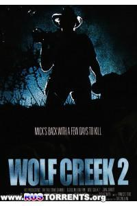 Волчья яма 2 | WEB-DL 1080p | L2