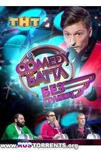 Comedy Баттл. Без границ (выпуск 08) | SATRip