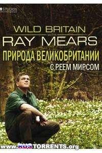 Природа Великобритании с Реем Мирсом [01-10] | HDTVRip | P1