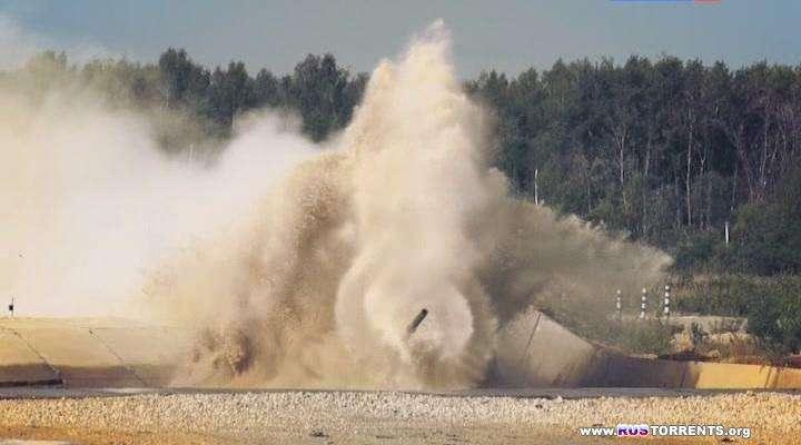 Танковый биатлон [5 выпуск] | SATRip
