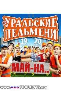Уральские пельмени - «Май-На!» (часть 1 из 2) [24.05.] | SATRip