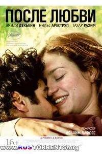 После любви | BDRip 720p
