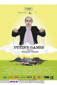 Путинские игры | SatRip | Sub