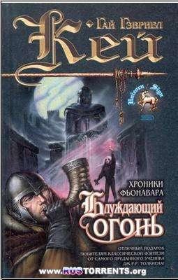 Хроники Фьоновара (10 книг)