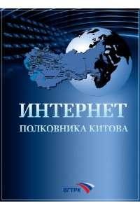 Интернет полковника Китова | SATRip