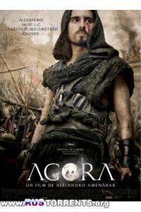 Агора | HDRip