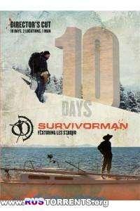 Наука выживать - десять дней (4 серии из 4)   SATRip