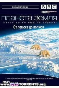 BBC: Планета Земля. От полюса до полюса | 1 сезон | 1 эпизод из 11 | HDDVDRip 720p