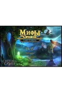 Мифы об Орионе: Свет Севера | PC