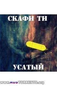 Скафи Ти - Усатый