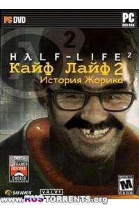 Кайф-Лайф 2 (Смешной перевод)