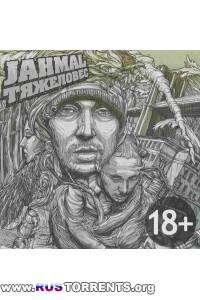 Джамал - Тяжеловес
