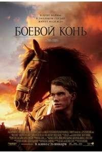 Боевой конь | BDRip 720p
