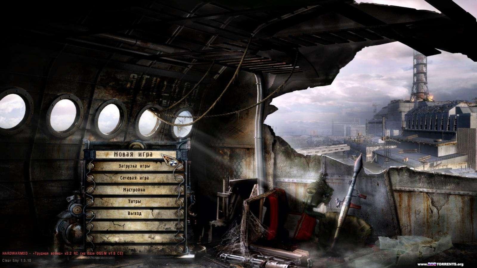 S.T.A.L.K.E.R.: Чистое Небо - HARDWARMOD
