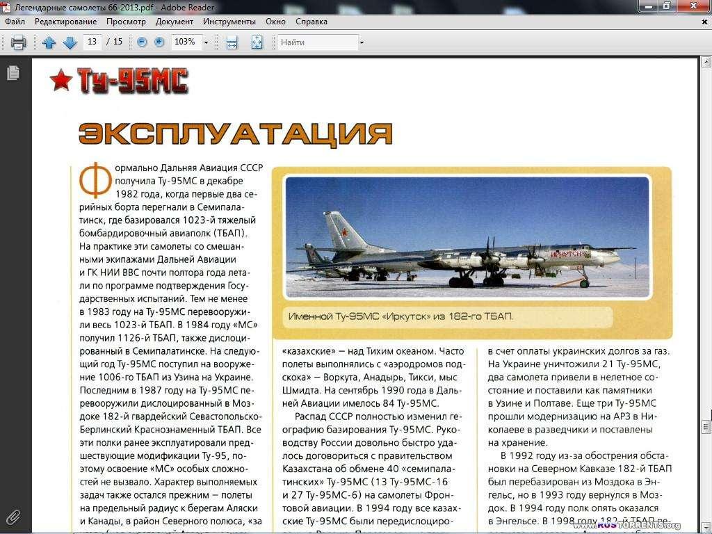 Легендарные самолёты №66