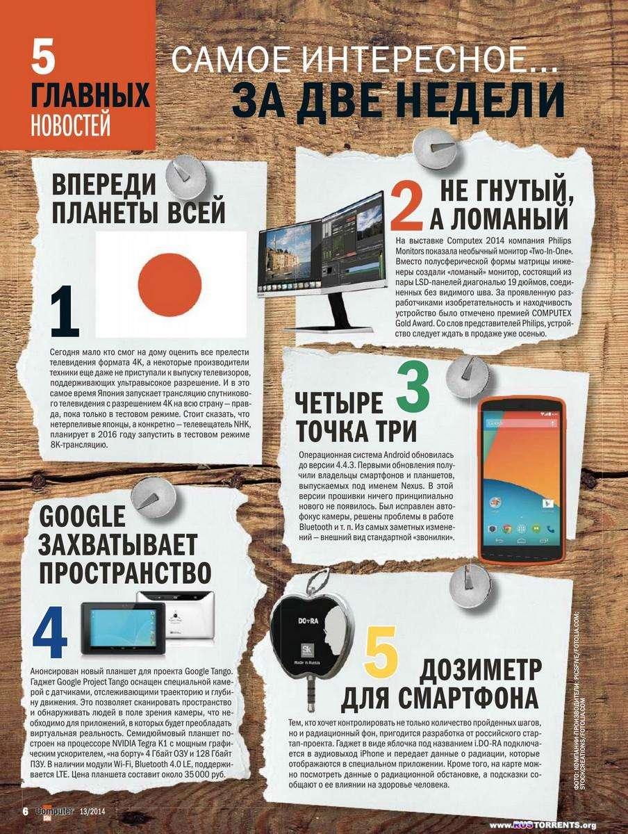 Computer Bild №13 [2014] | PDF