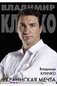 Владимир Кличко. Украинская мечта | SatRip