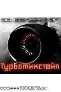 ОД Белый Рэп - ТурбоМикстейп