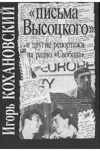 Игорь Кохановский |