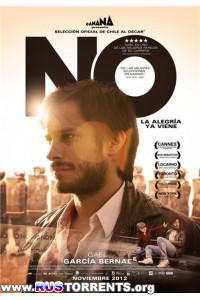 Нет | DVDRip | Лицензия