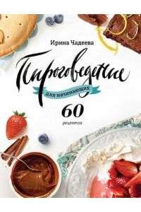 Ирина Чадеева | Пироговедение для начинающих | PDF