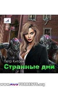 Петр Китаев - Странные дни | MP3