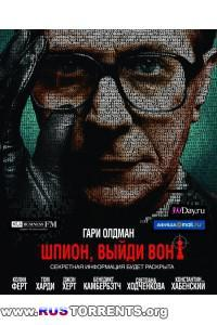 Шпион, выйди вон! | DVDRip
