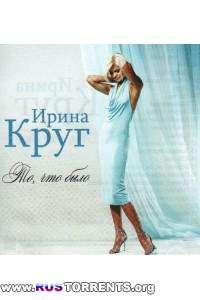 Ирина Круг -То, что было | MP3