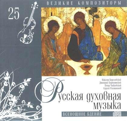 Классическая русская музыка скачать торрент