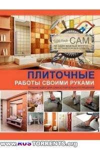 Владимир Жабцев - Плиточные работы своими руками | PDF