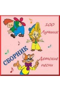 VA - Детские песни. 100 лучших | MP3