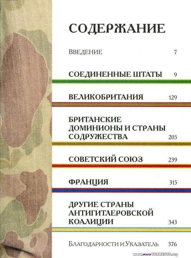 Вооруженные силы стран антигитлеровской коалиции. 1939-1945. Униформа, снаряжение, вооружение  | PDF