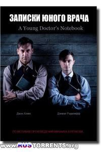 Записки юного врача [S02] | HDTVRip | LostFilm