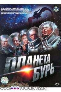 Планета бурь | DVDRip