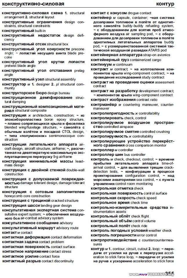 Девнина Е. Н. - Большой англо-русский и русско-английский авиационный словарь | PDF