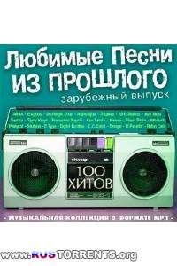 Сборник - Любимые Песни Из Прошлого [Зарубежный Выпуск] | MP3