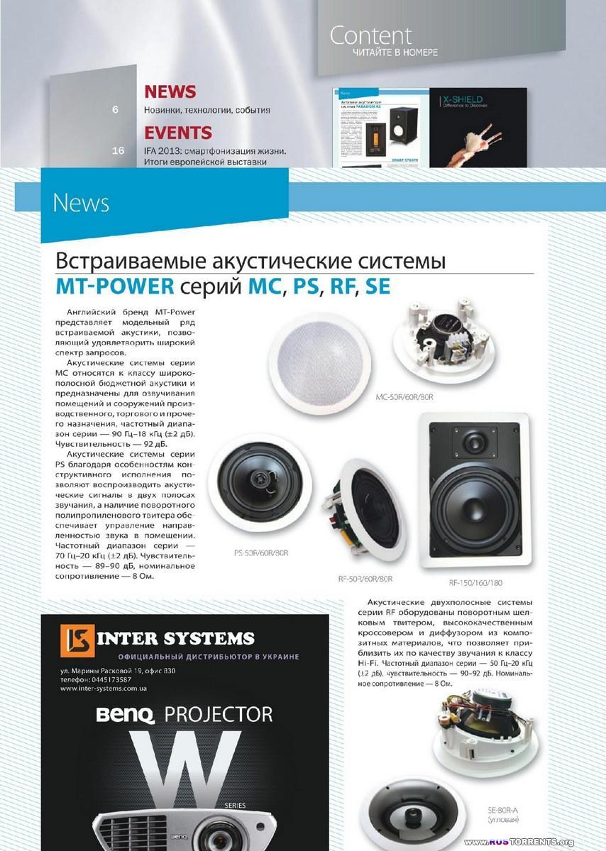 Stereo Video & Multimedia №11
