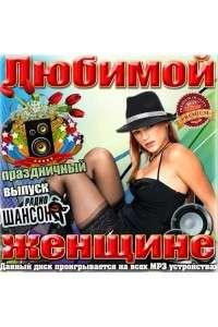 Сборник - Любимой женщине. Праздничный выпуск | MP3