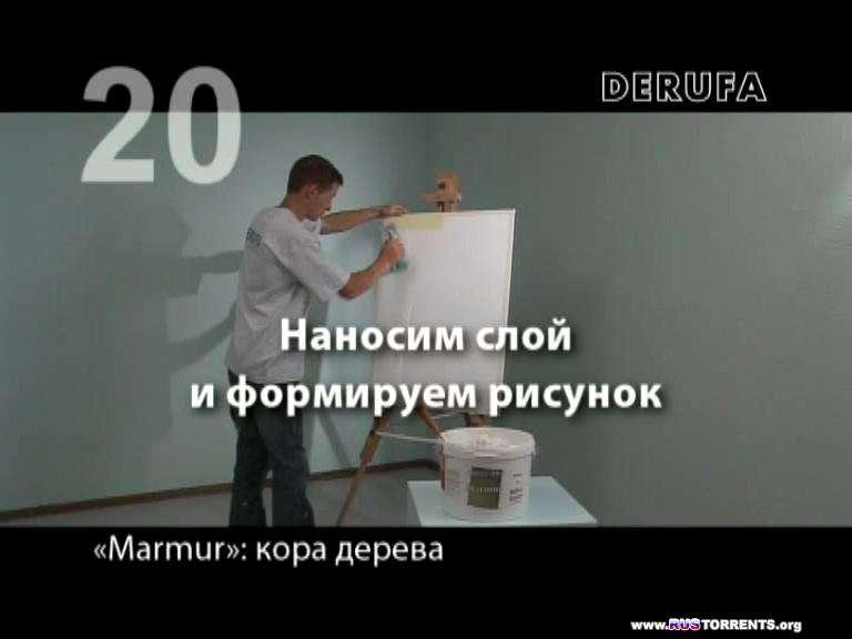 DERUFA. 44 секрета отделки стен декоративными штукатурками | DVDRip
