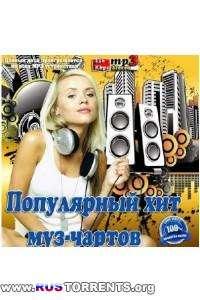 VA - Полулярный хит муз-чартов | MP3