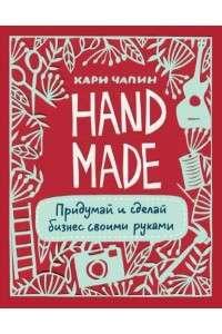 Кари Чапин - Handmade. Придумай и сделай бизнес своими руками | PDF